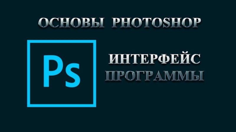 Интерфейс программы Photoshop
