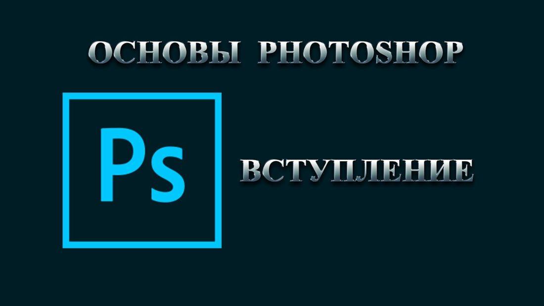 Что такое Photoshop