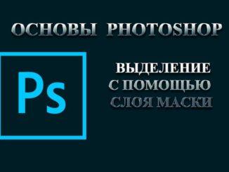 Выделение объекта с помощью слоев в фотошопе
