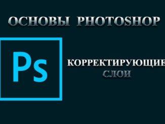 Корректирующие слои в Photoshop