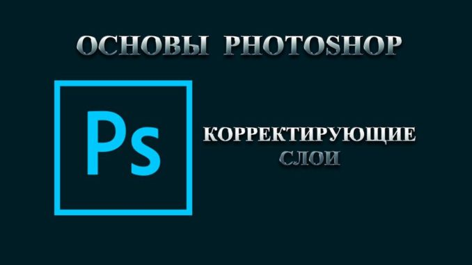 Корректирующие слои в Photoshop