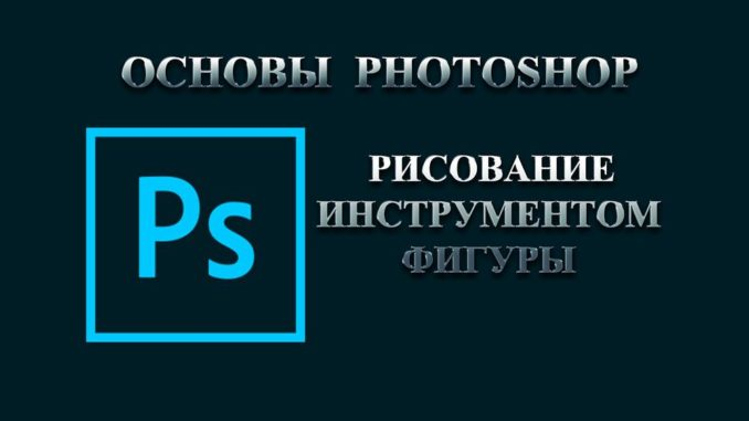 Как рисовать фигуры в Photoshop с помощью Shape Tool