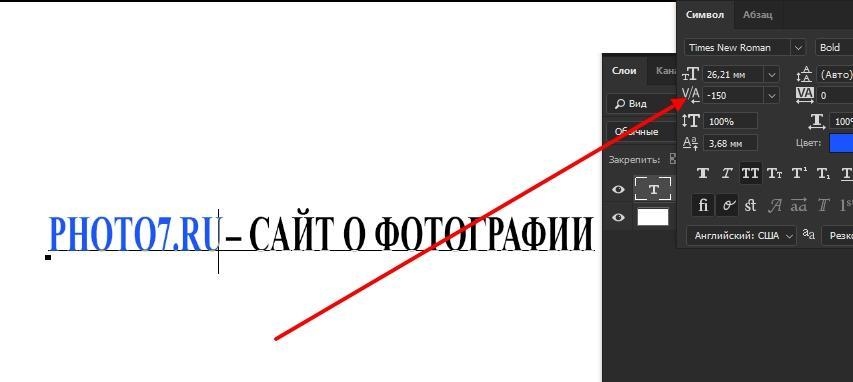 Как в фотошопе работать с текстом